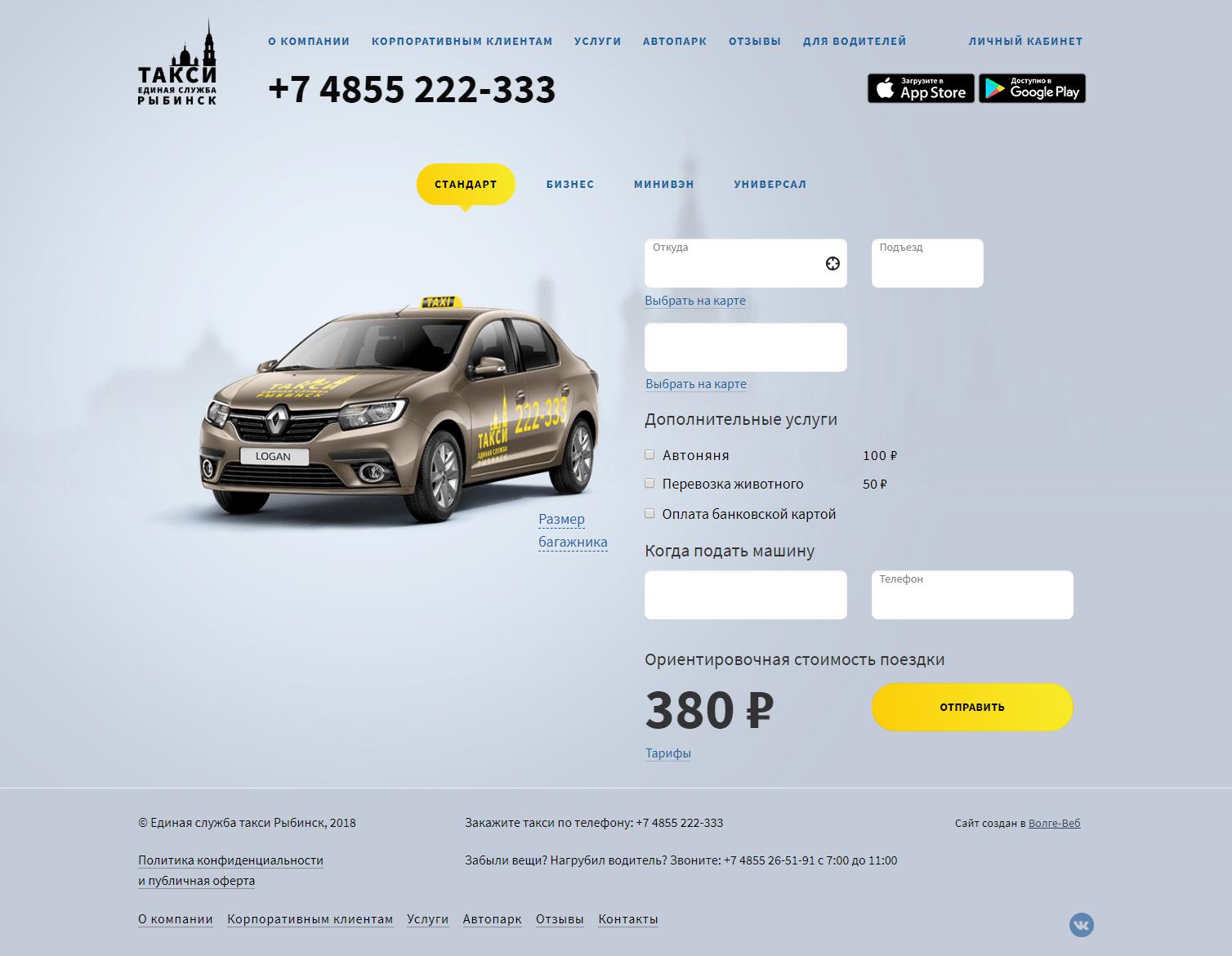 Такси Рыбинск