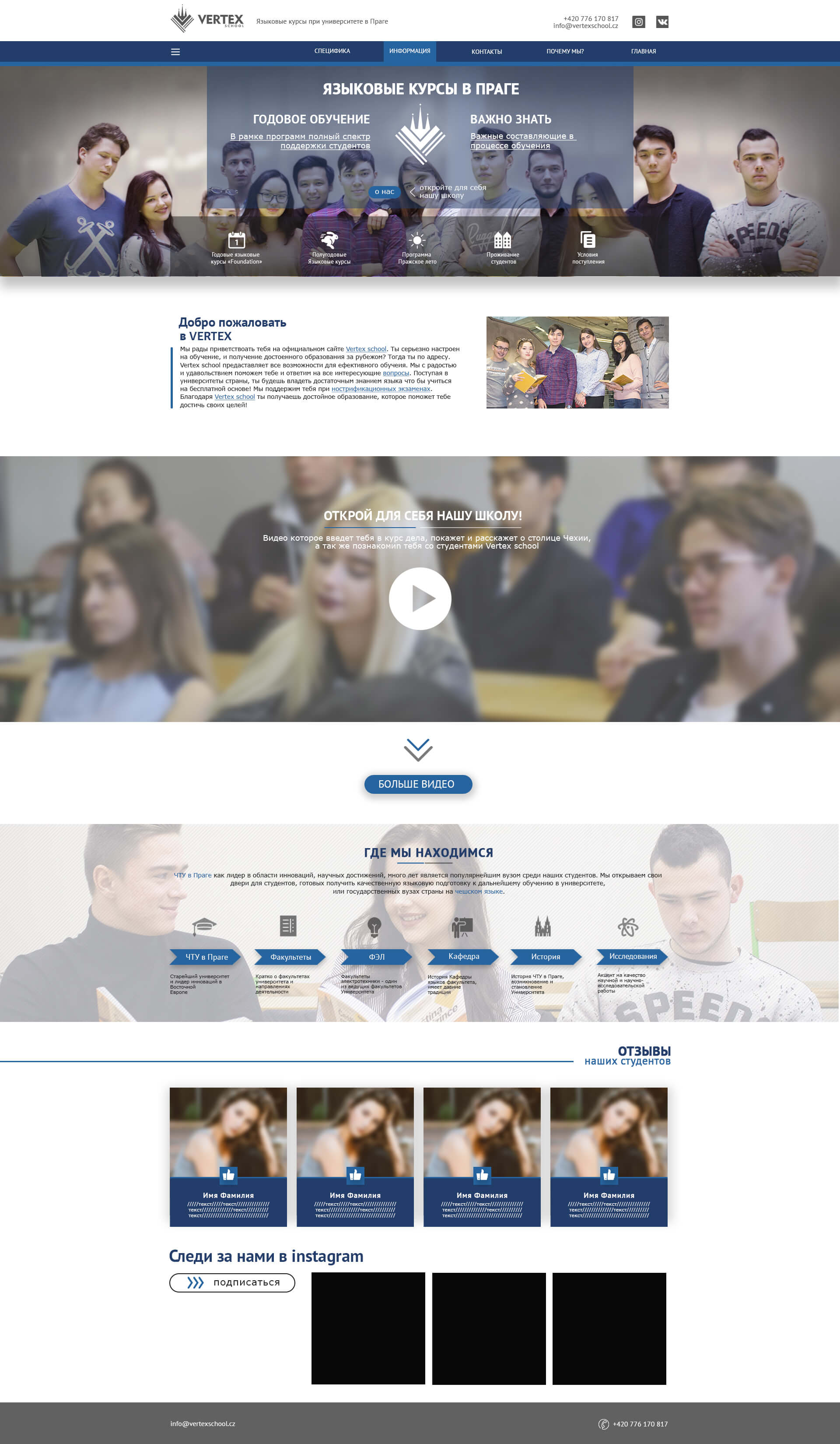Vertex School