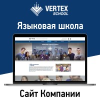 Vertex School