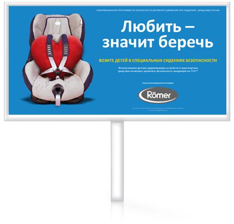 Кресла безопасности Ромер