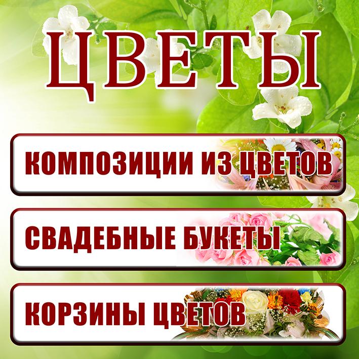 Наружная реклама - Цветы - 200х200см