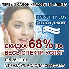 Баннер Хелси Джой