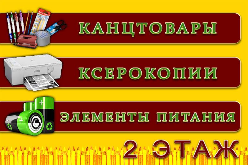 Наружная реклама - Поликарбонат - Канцтовары - 150х100см