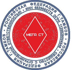 Печать - МегаСТ