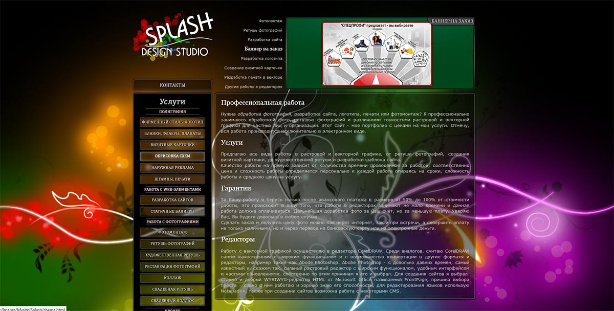 Сайт - Splash