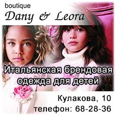 Баннер - Dany Leora