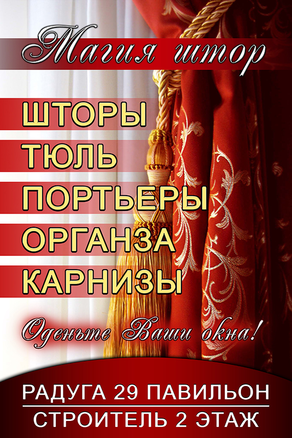 Наружная реклама - Пластик - Шторы - 100х150см