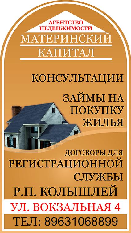 Наружная реклама - Штендер - Агентство недвижимости