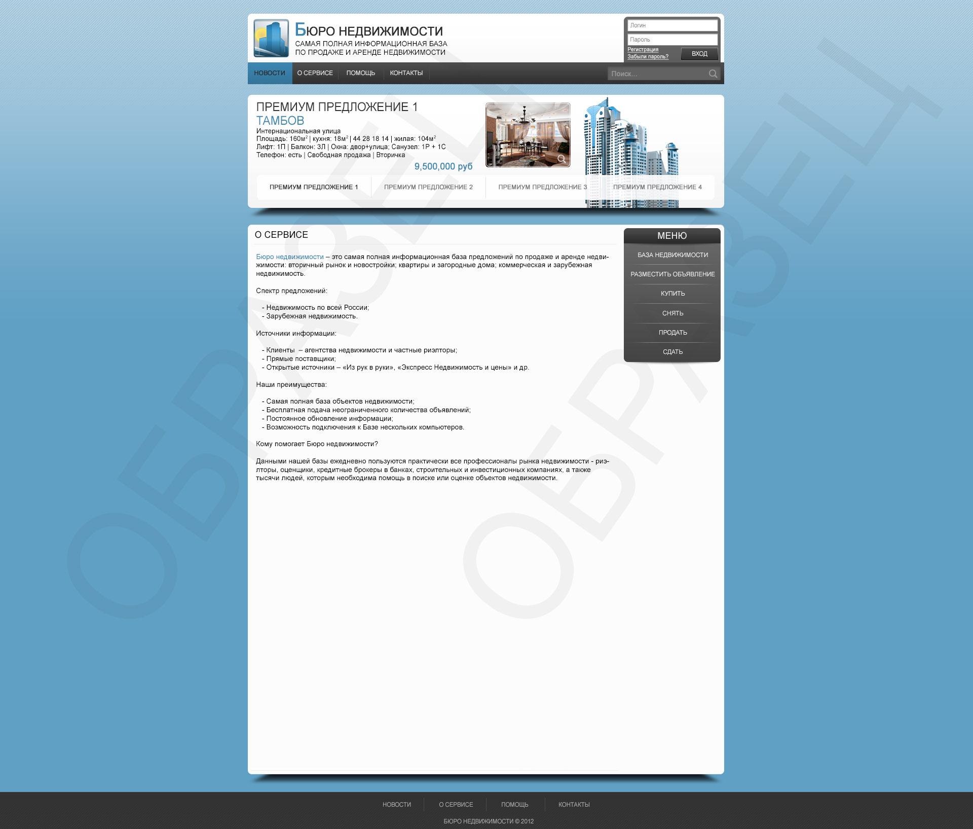 Сайт - Бюро недвижимости