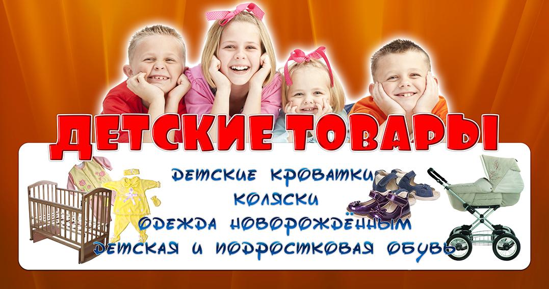 Наружная реклама - Детская одежда - 380х200см
