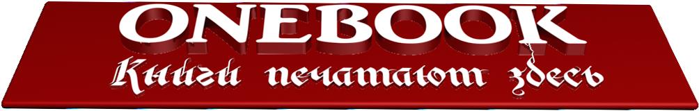 Логотип для цифровой книжной типографии. фото f_4cbdad2f73059.png