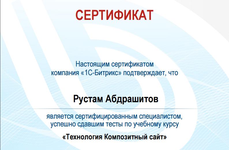 Сертификат Композитный сайт
