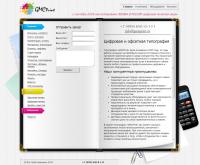 Типография «GMCPrint»  - Сайт под ключ на Битриксе
