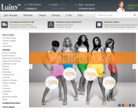 Интернет-магазин женской одежды Luito.ru