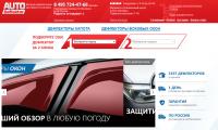 Интернет-гипермаркет автомобильных дефлекторов
