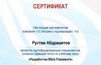 Сертификат Bitrix Framework