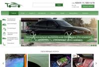 Тон-авто. Сайт на битриксе