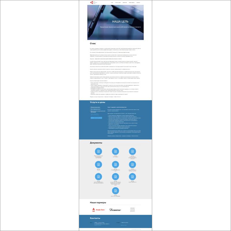 Profit Consulting Group (Очень длинная страница)