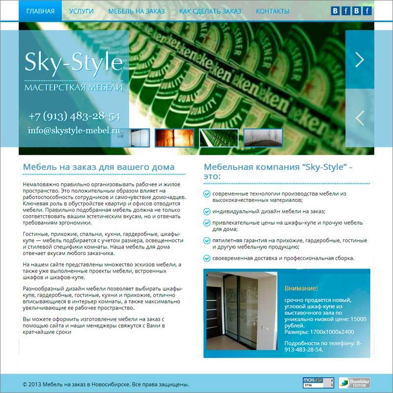 "Мастерская мебели ""Sky-Style"""