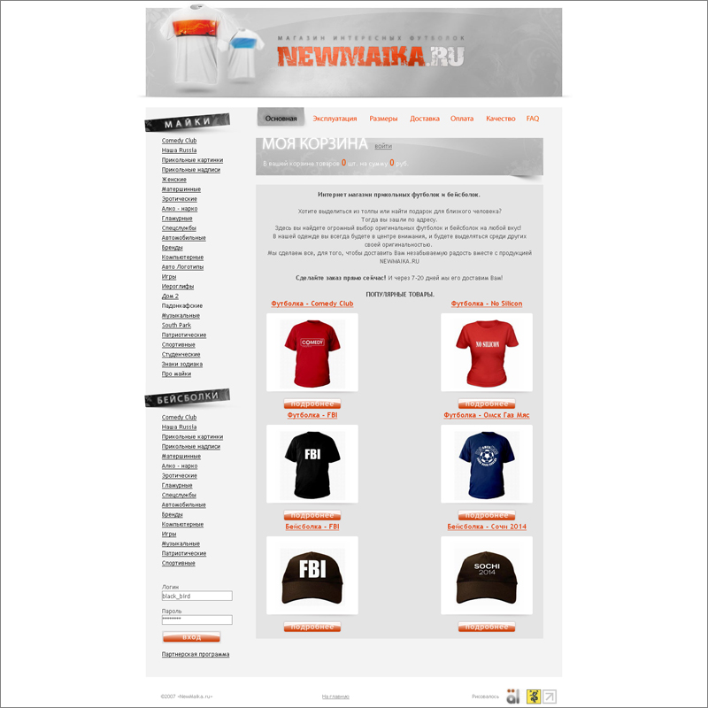 Магазин футболок