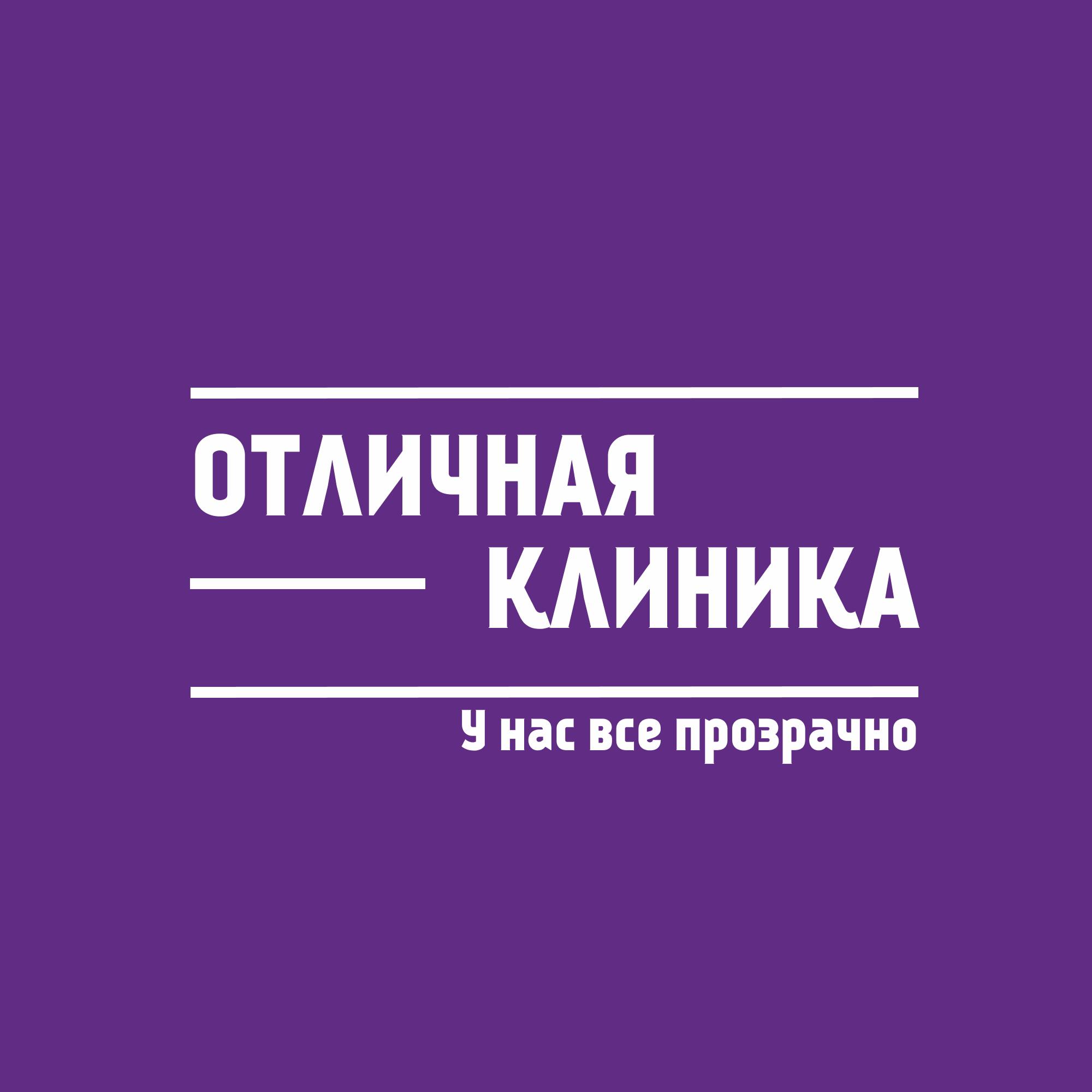 Логотип и фирменный стиль частной клиники фото f_0525c8fb357d77f3.png