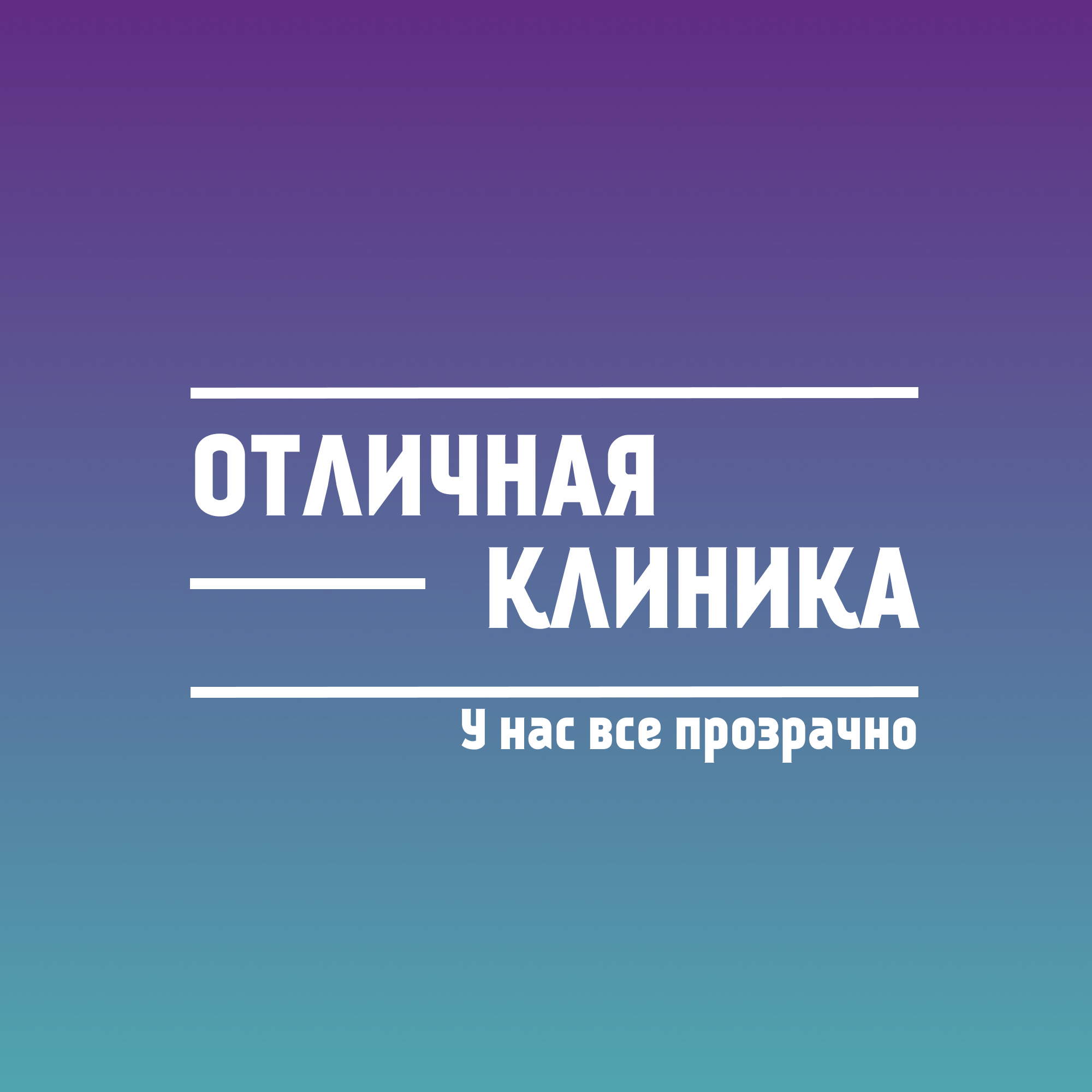 Логотип и фирменный стиль частной клиники фото f_3795c8fb35e180bc.png