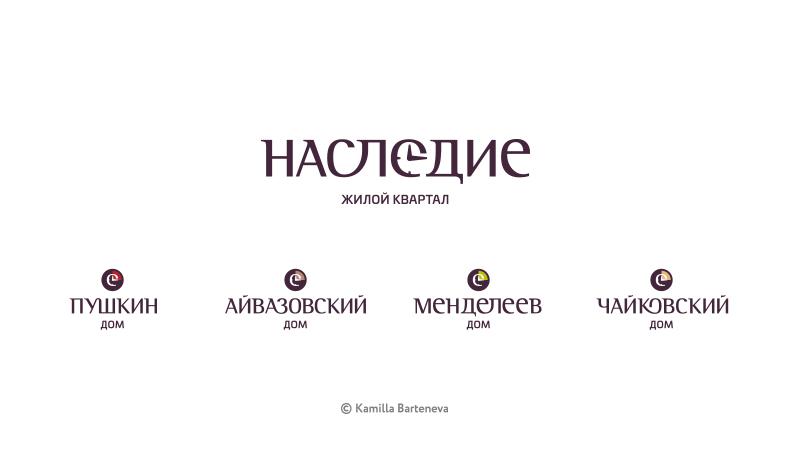 «Наследие» жилой квартал, Астрахань