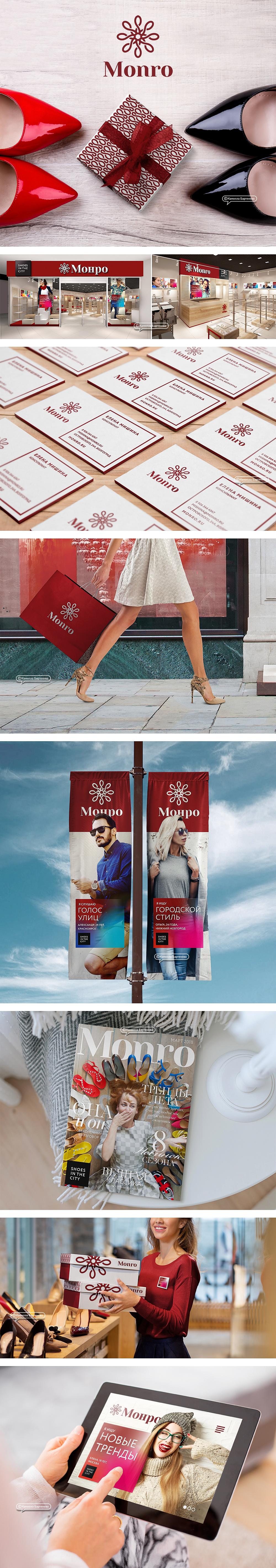 Монро. Сеть обувных супермаркетов