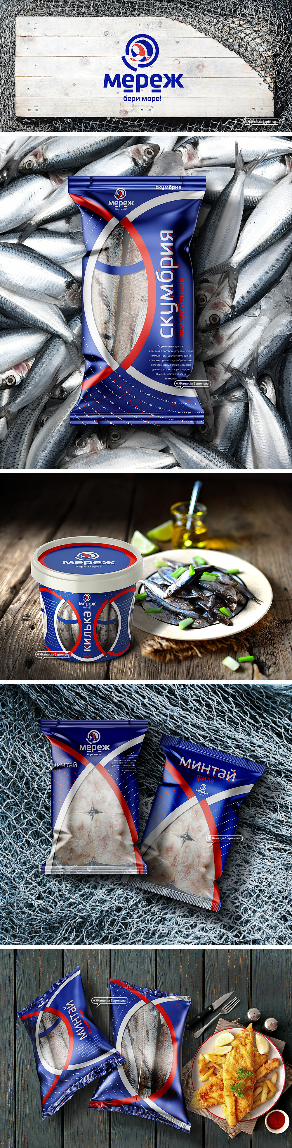 «Мереж» Рыба и морепродукты. Нейминг, торговая марка, слоган, упаковка