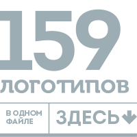 159 логотипов