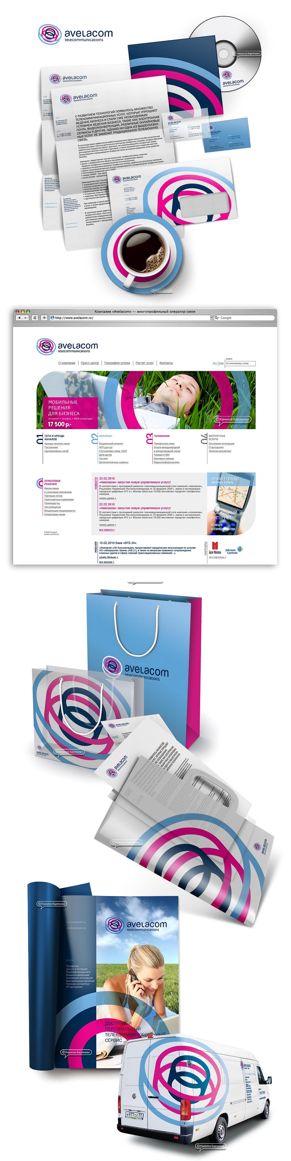 Avelacom телекоммуникационная компания