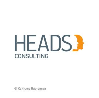 Heads консалтинговая компания