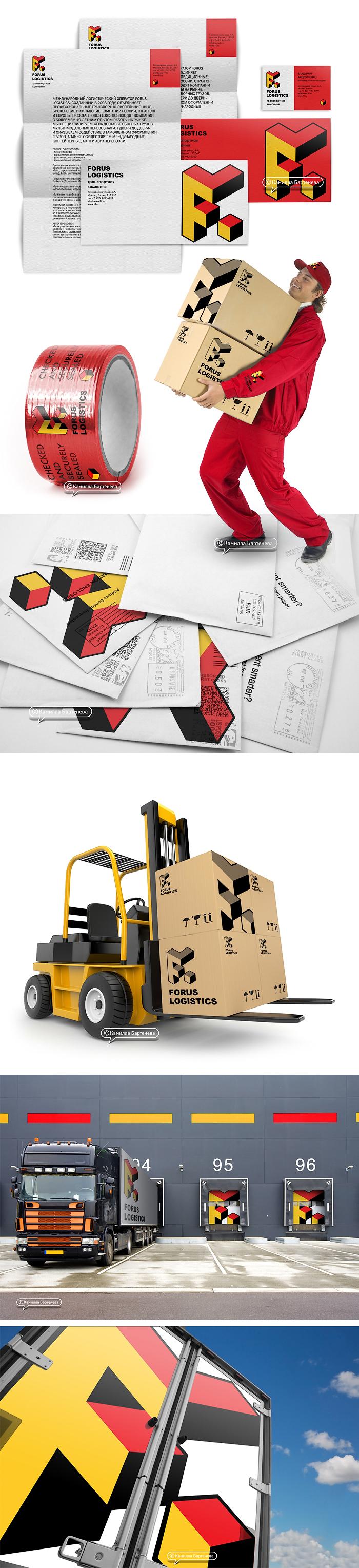 Forus Logistics транспортная компания