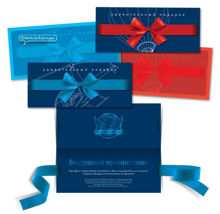 Подарочный сертификат «Воздухоплаватели»