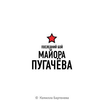 Последний бой майора Пугачева. Сериал.