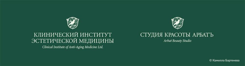 «Студия Красоты Арбатъ» и «Клинический Институт Эстетической Медицины»