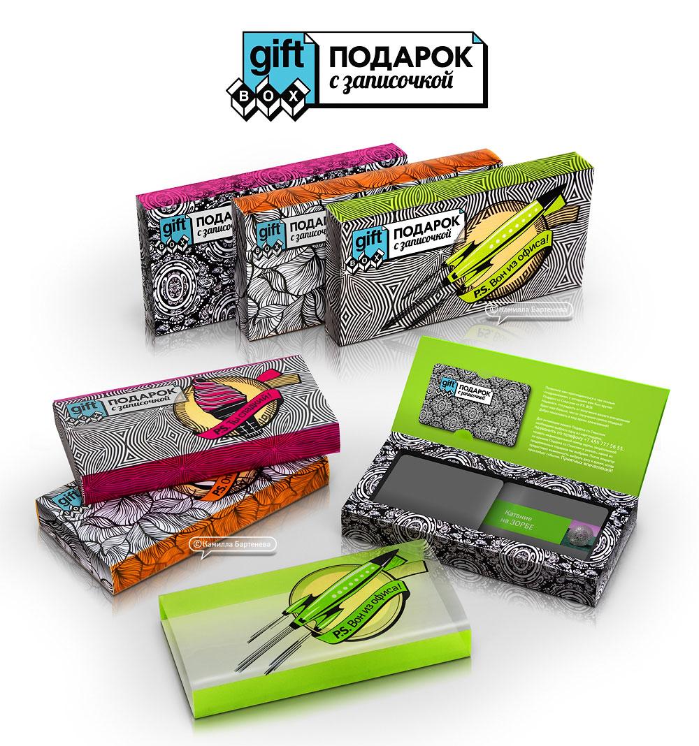 Авторские подарки с записочкой GiftBox