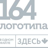 164 логотипа