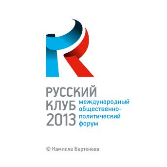 «Русский Клуб» общественно-политический форум