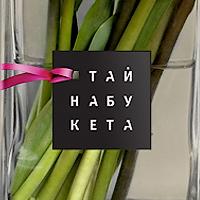 «Тайна Букета» бутик цветов