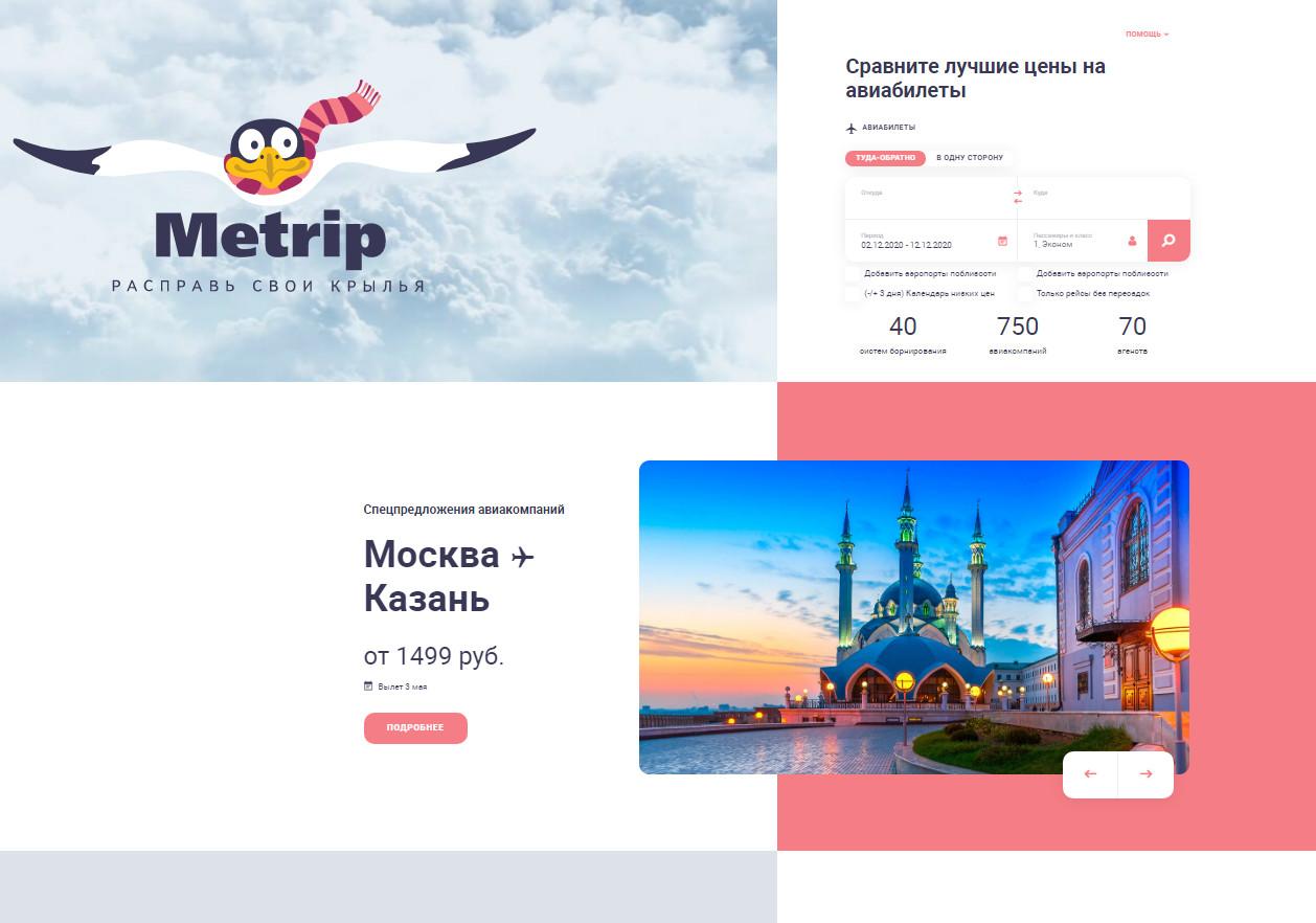 Комплексное наполнение сайта по поиску авиабилетов Me Trip на двух языках (metrip.ru / metrip.ee)