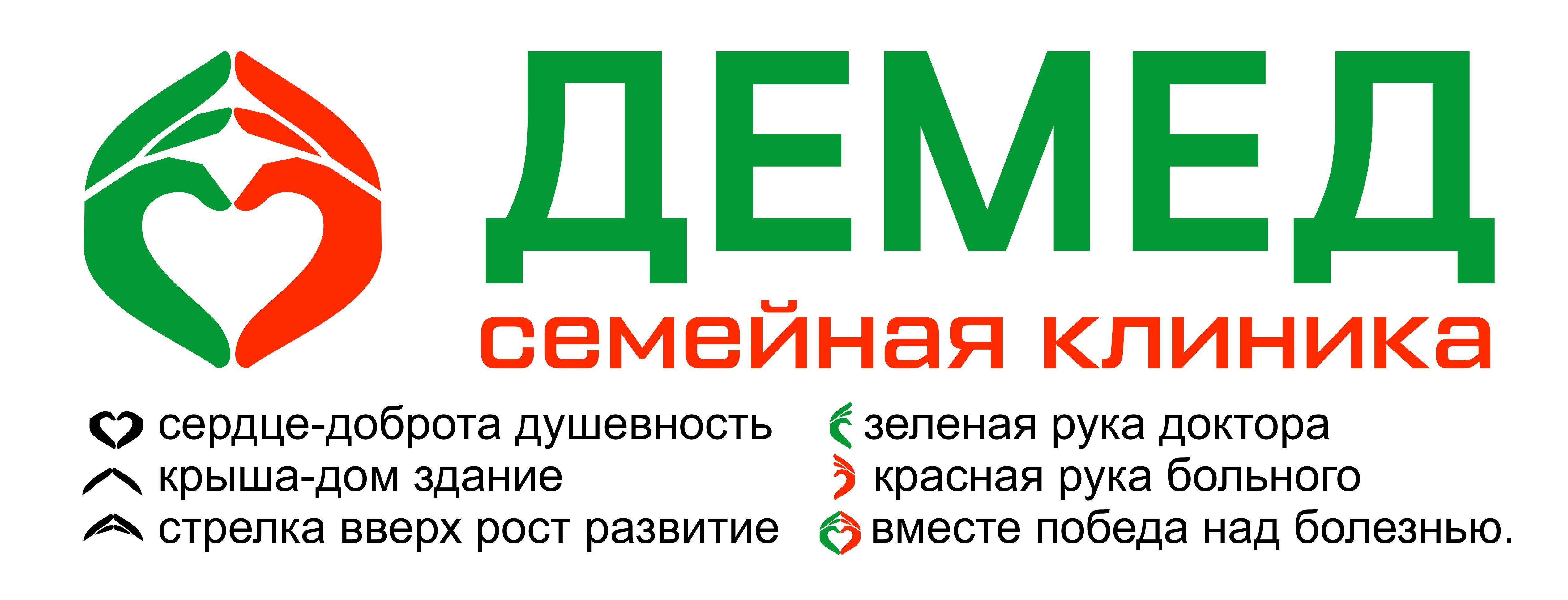 Логотип медицинского центра фото f_0395dcdcfe6398b2.jpg