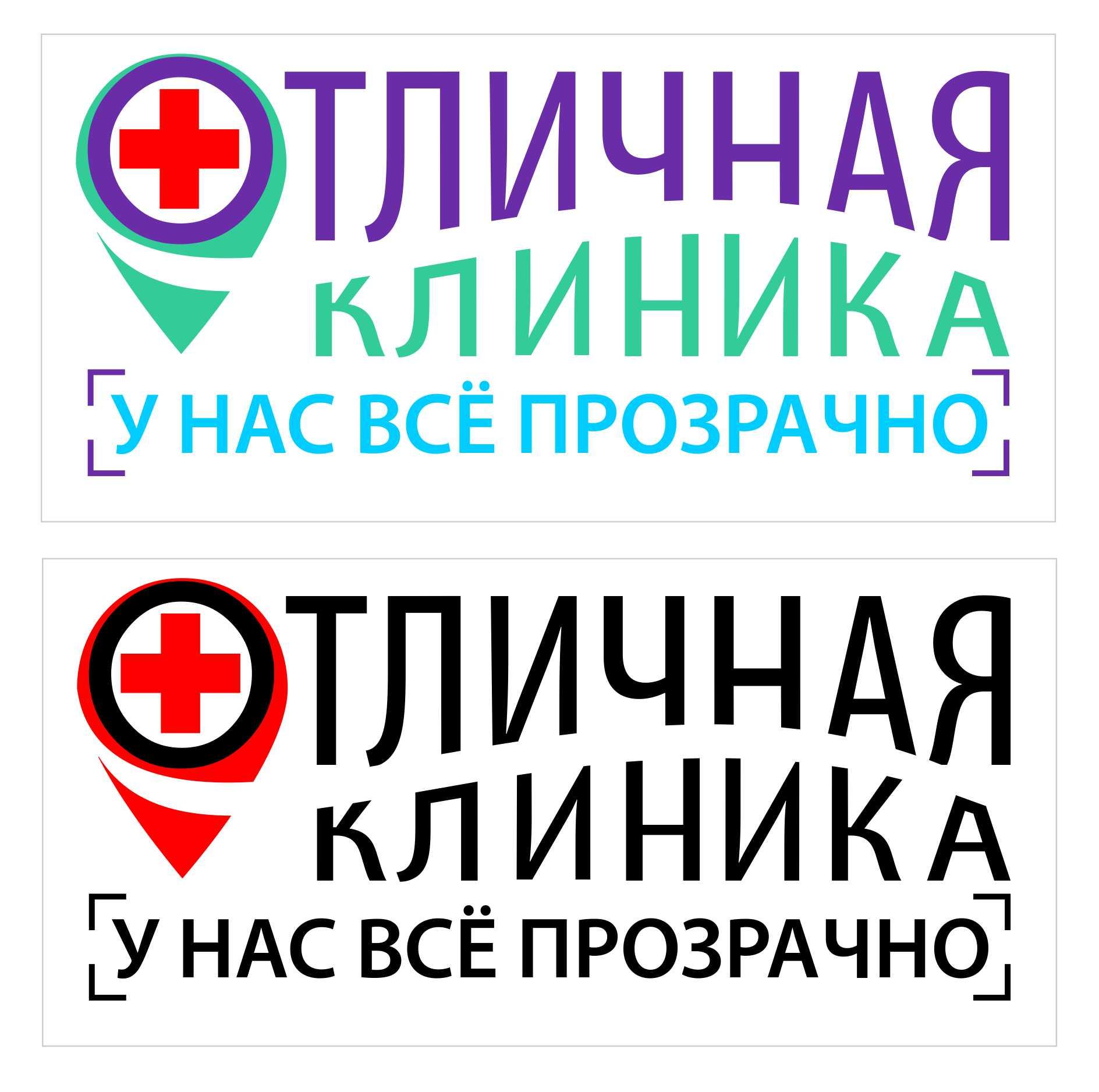 Логотип и фирменный стиль частной клиники фото f_1185c901d5347e50.jpg