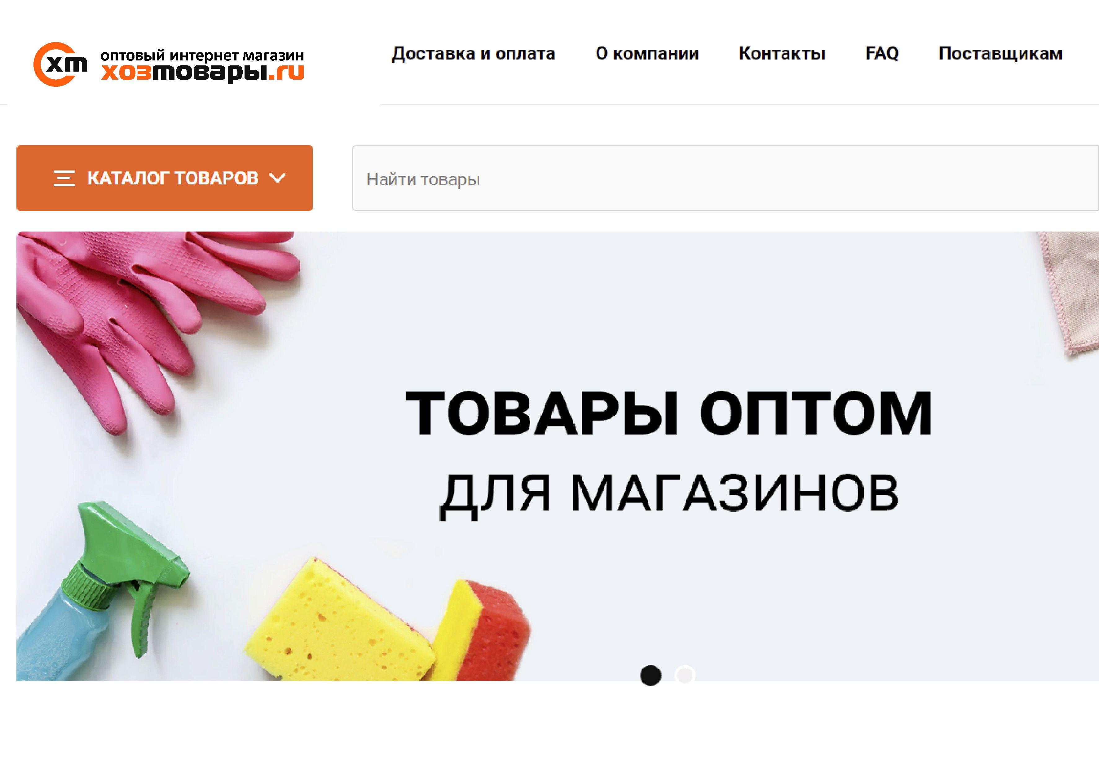 Разработка логотипа для оптового интернет-магазина «Хозтовары.ру» фото f_1446070d3d35aaab.jpg