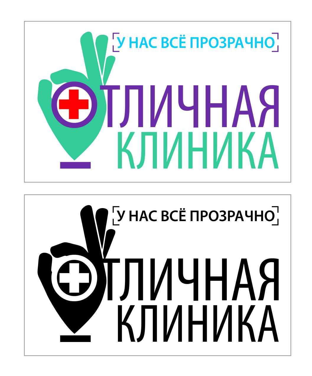 Логотип и фирменный стиль частной клиники фото f_2425c8d7c7220717.jpg