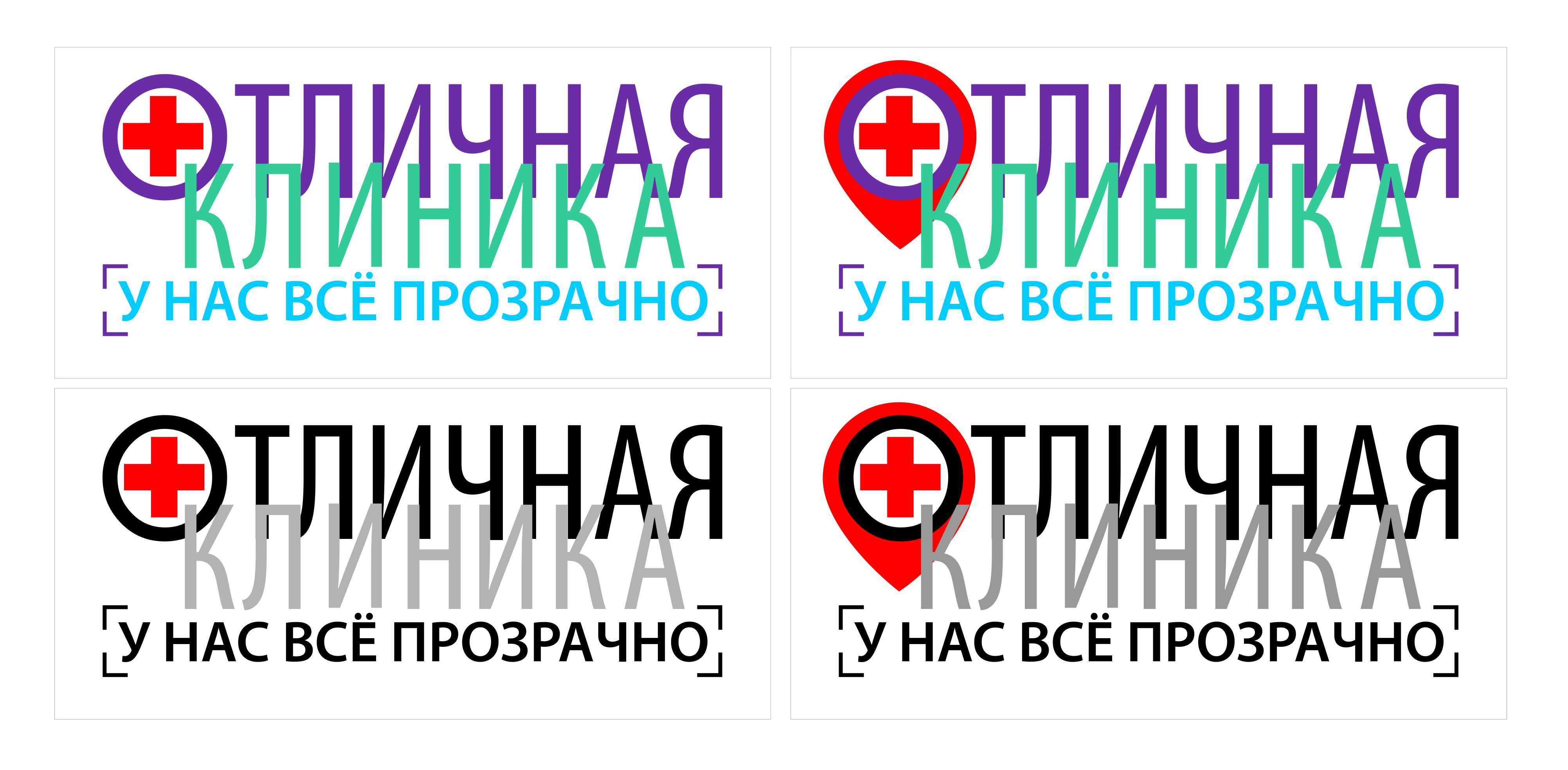 Логотип и фирменный стиль частной клиники фото f_5085c8d649445dfb.jpg