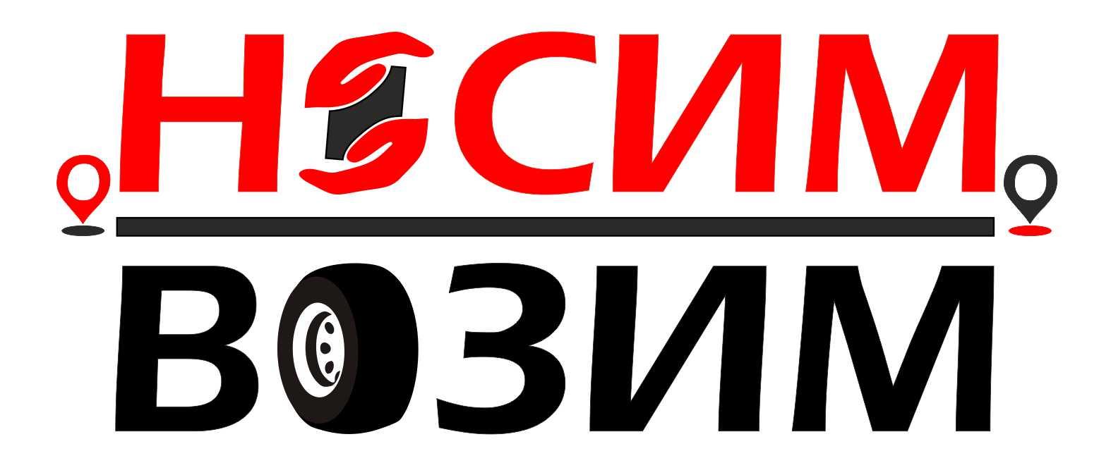 Логотип компании по перевозкам НосимВозим фото f_6655cf8d8b3806ff.jpg