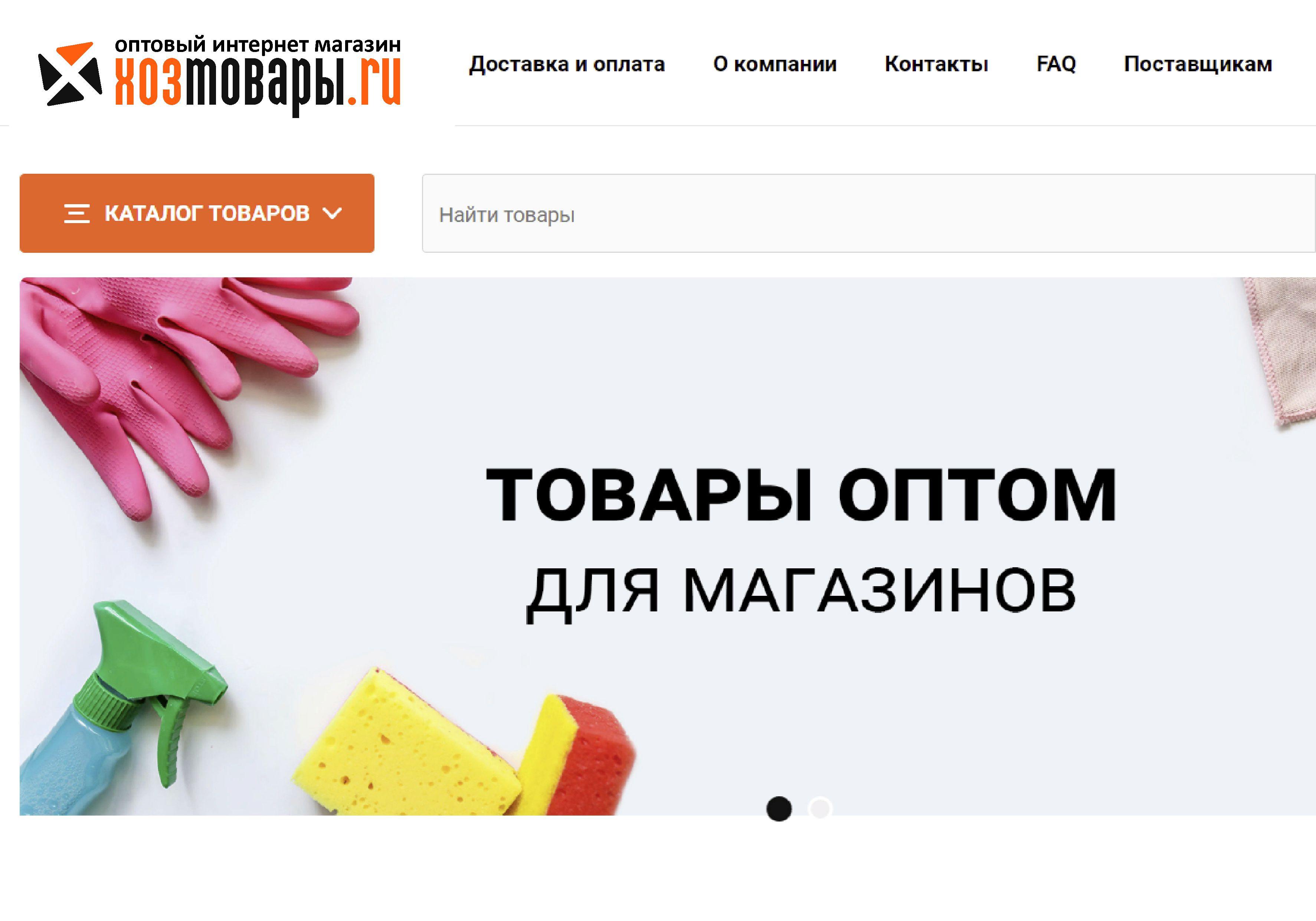 Разработка логотипа для оптового интернет-магазина «Хозтовары.ру» фото f_7436070d3d962e30.jpg