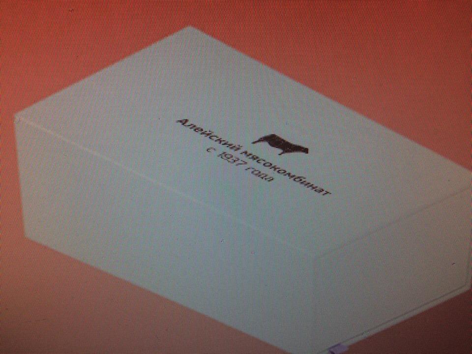 "Разработака логотипа для ООО ""Алейский мясокомбинат"" фото f_4555b1bcf1befa64.jpg"