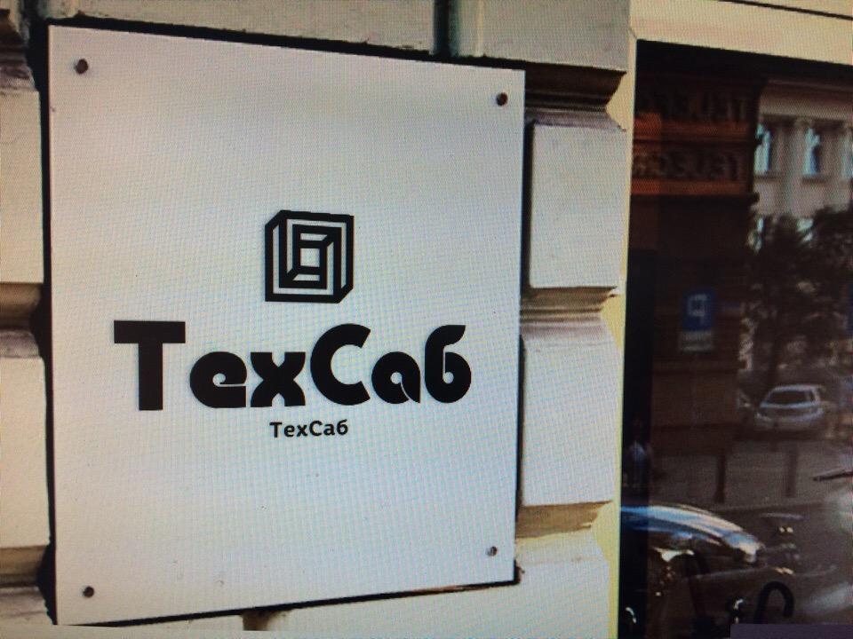 Разработка логотипа и фирм. стиля компании  ТЕХСНАБ фото f_8545b1bccaf308f6.jpg